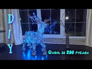 Новогодний светящийся олень из проволоки своими руками DIY Christmas glowing deer  Олень за 200 руб