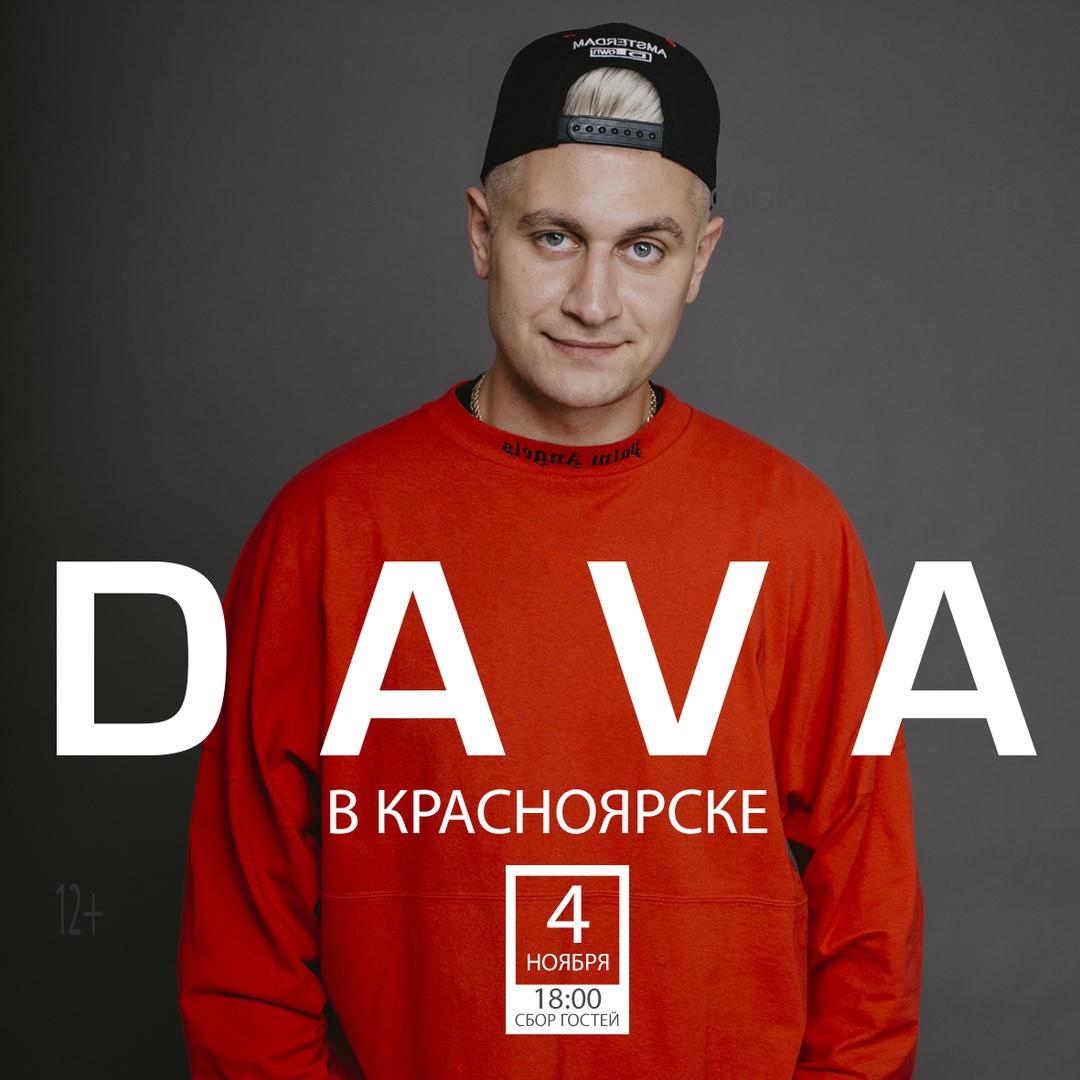 Афиша Красноярск DAVA/КРАСНОЯРСК/CIRCUS