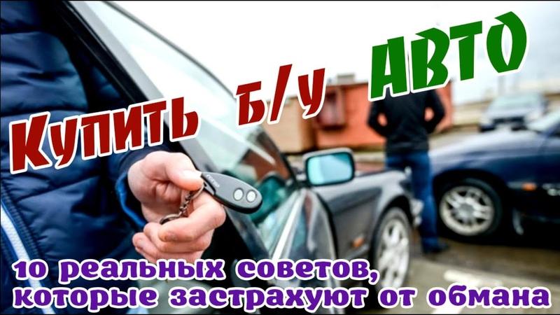 Как выбрать первый автомобиль➤ Авто для новичков➤ Купить Б У Автомобиль➤ Первый автомобиль
