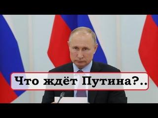 Что ждёт Путина?..