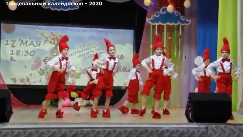 Детский хореографический ансамбль Планета танцев группа Джинглики Детский танец Гномики