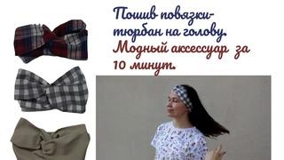 Популярная повязка - тюрбан😊Легко сделать! Простая выкройка и пошив.