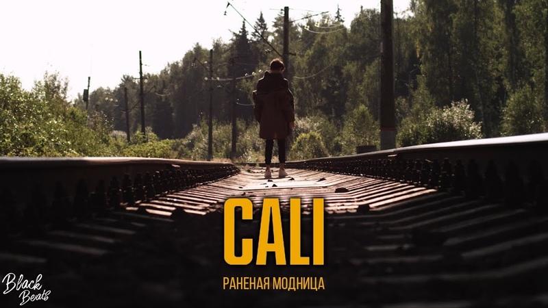 CALI Раненая модница Премьера клипа 2019
