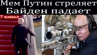 Мем Путин стреляет Байден падает.
