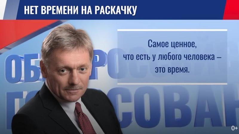 Лучшие граждане России голосуют за поправки в Конституцию все видео юмор