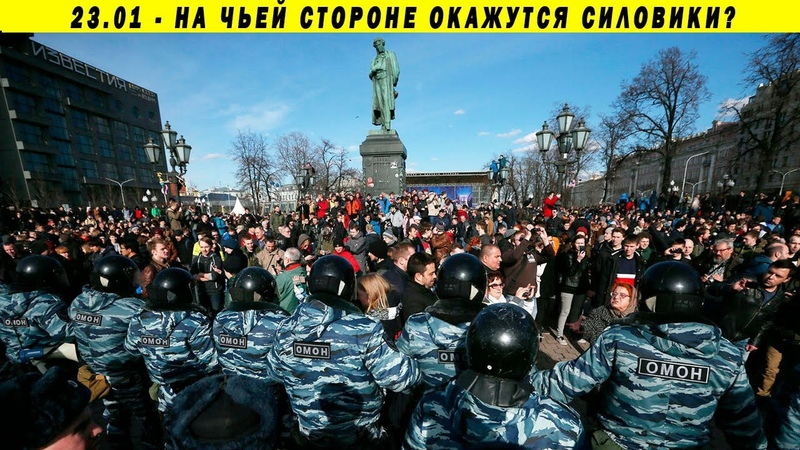 Силовики с народом! Власть довела даже их! Протестные митинги 23 01 2021
