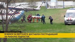 Спасти жизнь ребенка: вертолет доставил юношу с ожогом 70% тела в Минск