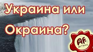 Украина или Окраина?
