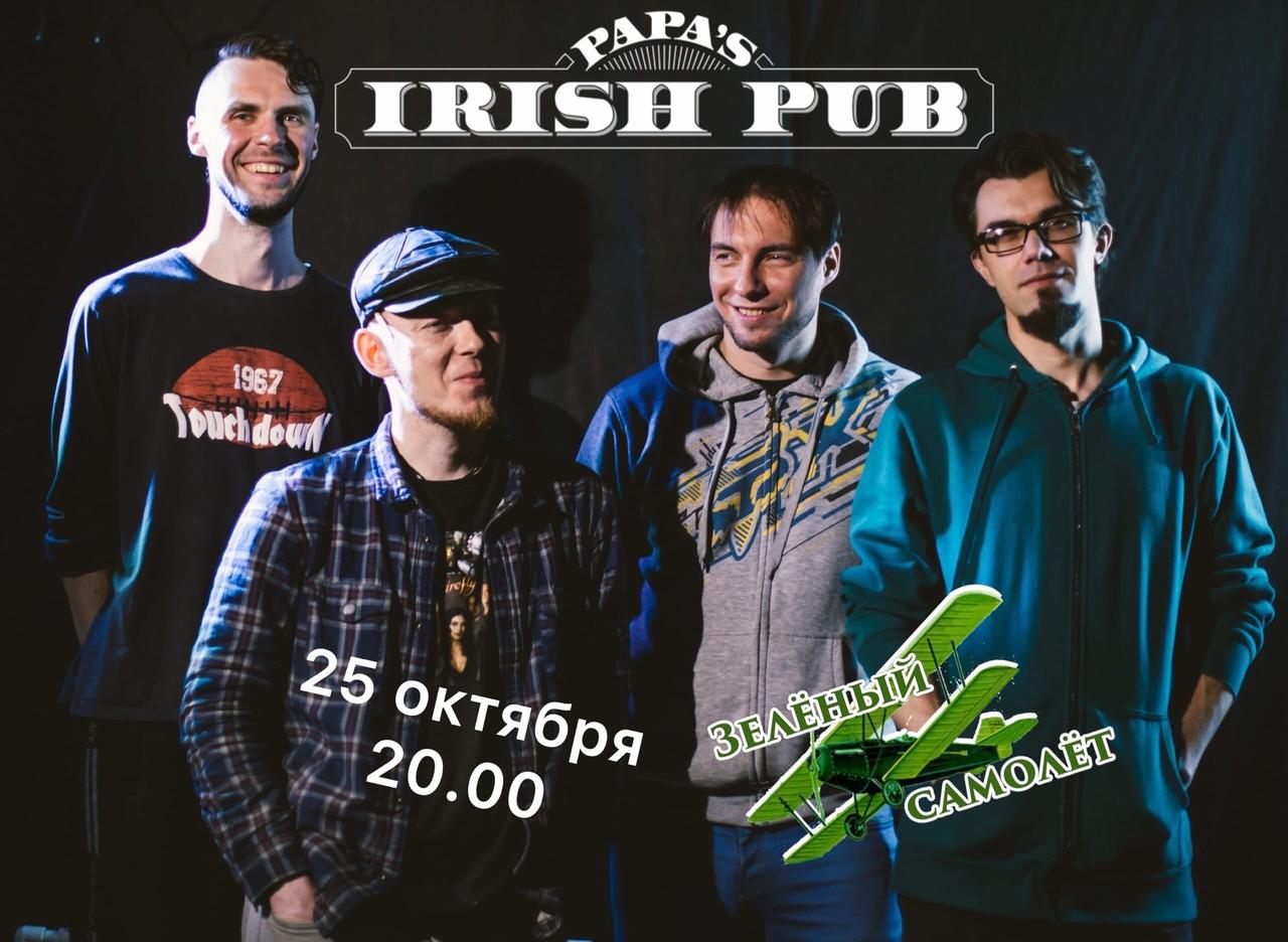 Афиша Саратов Зелёный Самолёт в Irish Pub 25.10
