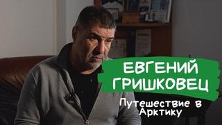 Евгений Гришковец  Про Арктику