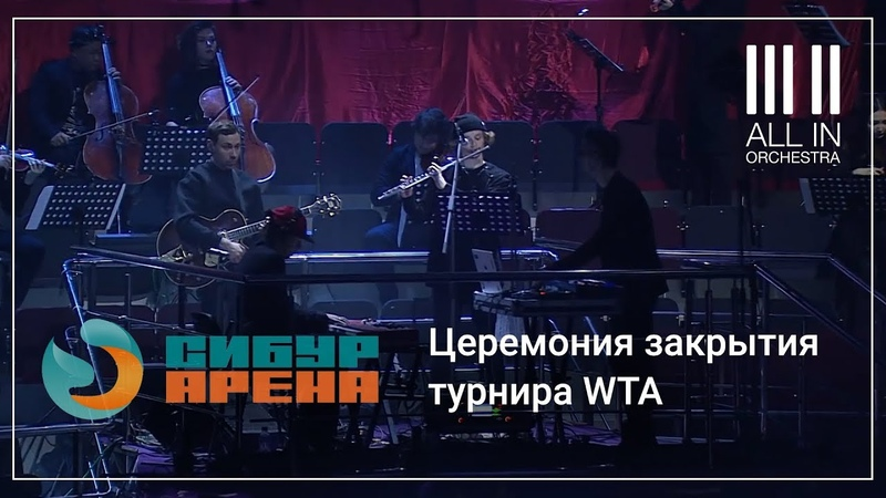 All In Orchestra x Сибур Арена x 04 02 18 Closing ceremony WTA Ladies Trophy 2018