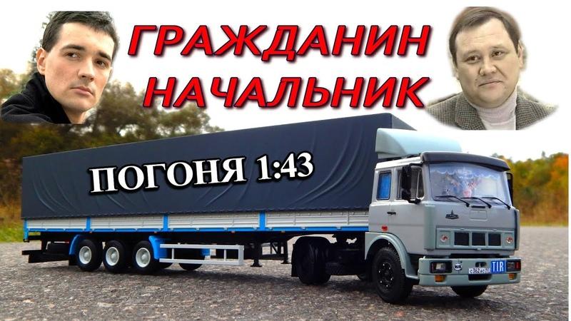🚚🚔Гражданин Начальник погоня в масштабе 1 43 МАЗ 5432 УАЗ 469 ГАЗ 24 ГАЗ 3221Car chase scene