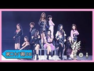 [Show] 190404 Rocket Girls 101 Research Institute Ep. 28  Meiqi & Xuanyi