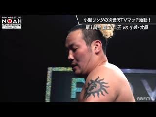 Kongoh (Hao & Nio) vs. FULL THROTTLE (Atsushi Kotoge & Hajime Ohara)