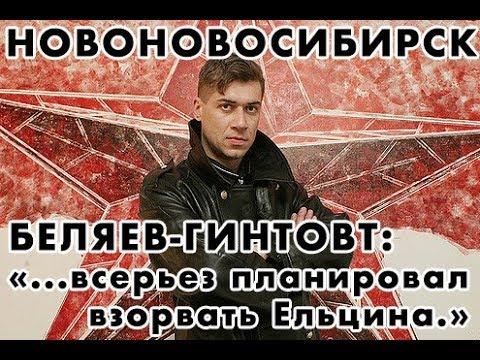 Были планы ВЗОРВАТЬ ЕЛЬЦИНА художник Беляев Гинтовт