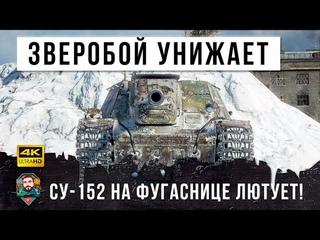 Самая страшная пушка! Вот, что бывает когда СУ-152 загружает фугасы в World of Tanks!