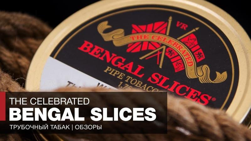 Трубочное зелье The Celebrated Bengal Slices Рай для курильщиков и Балканское Собрание Обзоры