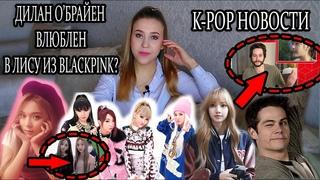 ДИЛАН О'БРАЙЕН и LISA из BLACKPINK что их связывает?! Возвращение 2NE1 ? и др k-pop новости