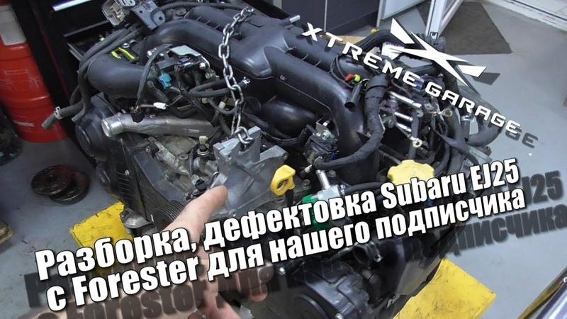 Разборка, дефектовка Subaru EJ25 с Forester для нашего подписчика