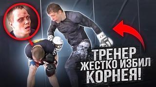 ЖЕСТКИЙ СПАРРИНГ ТРЕНЕРА С КОРНЕЕМ!