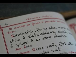 Как научиться понимать церковнославянский язык?
