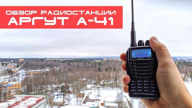 Обзор радиостанции Аргут А-41