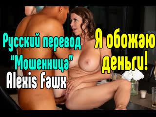Alexis Fawx большие сиськи big tits [Трах, all sex, porn, big tits, Milf, инцест, порно blowjob brazzers секс анальное секс