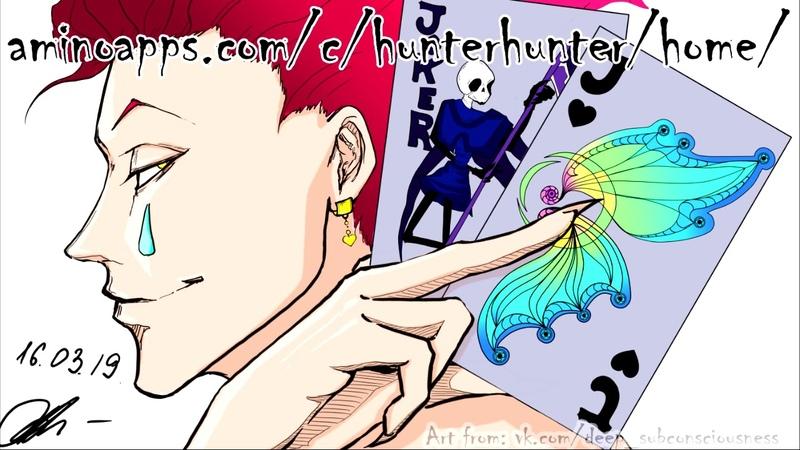 Hunter x Hunter - аудио-драббл Хисока и его игрушки/ Hisoka and his toys