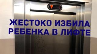 Жестоко избила девочку в лифте! В Красноярске.
