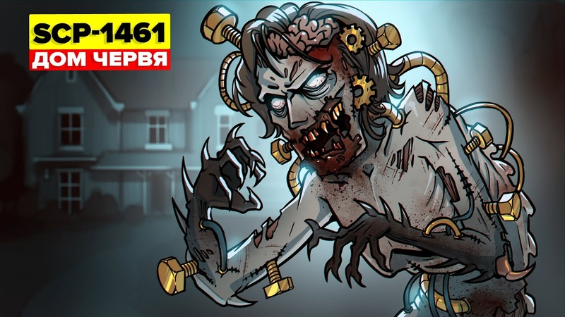 SCP 1461 Дом червя Анимация SCP