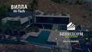 Испания, Бенидорм Продажа Hi-Tech виллы 650 м2 в р-не Sierra Helada Недвижимость в Испании 2020