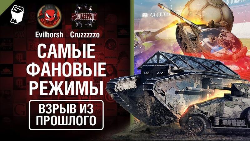 Самые фановые режимы - Часть №2 - Взрыв из прошлого №49 - от Evilborsh и Cruzzzzzo [World of Tanks]