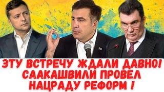 ✅ Это Победа! Саакашвили дал БРИФИНГ по итогу нацрады реформ.