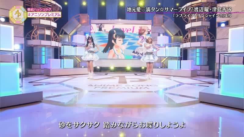 Выступление сейю Aqours на Anison Premium Love Live Sunshine 5th Anniversary Special
