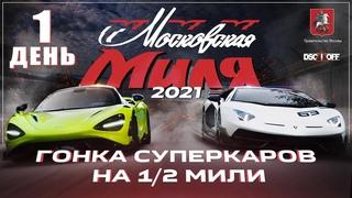 Гонка суперкаров Московская Миля 2021. День первый