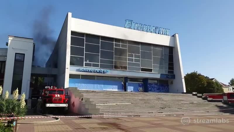 ГЕЛЕНДЖИК ГОРИТ КИНОТЕАТР БУРЕВЕСТНИК 17 10 2020