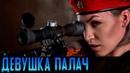 Сильное кино про немцев на войне Девушка Палач Русские детективы