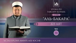 Тафсир Корана | 74 | Толкование Суры «Аль Бакара», аят 223 Ерсин Амире