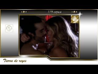 Tierra de Reyes capitulo 119 Full HD / Земля королей 119 серия