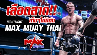 [Highlight] Max  Muay Thai August 30th, 2020