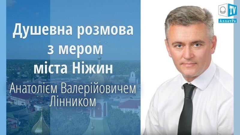 Душевна розмова з мером міста Ніжин Анатолієм Валерійовичем Лінником на АЛЛАТРА ТБ