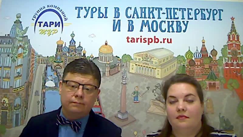 Таривизор Туры в Санкт Петербург как выбрать правильный