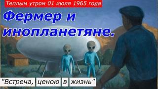 Фермер и инопланетяне. Встреча, ценой в жизнь !!!