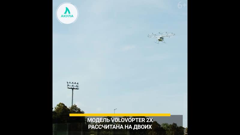 Такси-вертолёт-беспилотник | АКУЛА