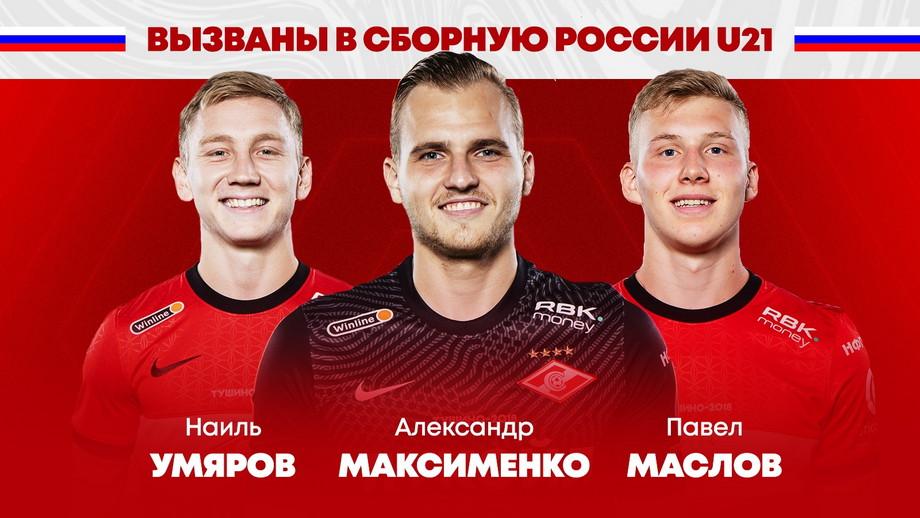 Наиль Умяров, Александр Максименко и Павел Маслов