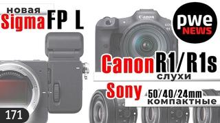 PWE News #171   Sigma fp L   Sony 24/40/50mm   Слухи о Canon EOS R1/R5s и другие фотоновости