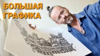 Рисование маркерами и линерами- показываю просто и наглядно - на больших форматах. Эдуард Кичигин