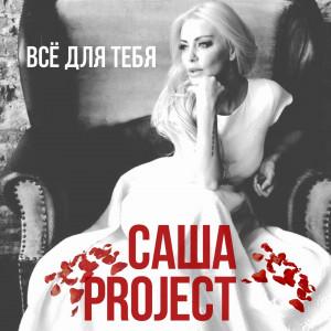 Саша Project