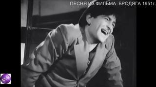 Песня Awara Hoon из индийского фильма «Бродяга 1951г  Indian film Tramp