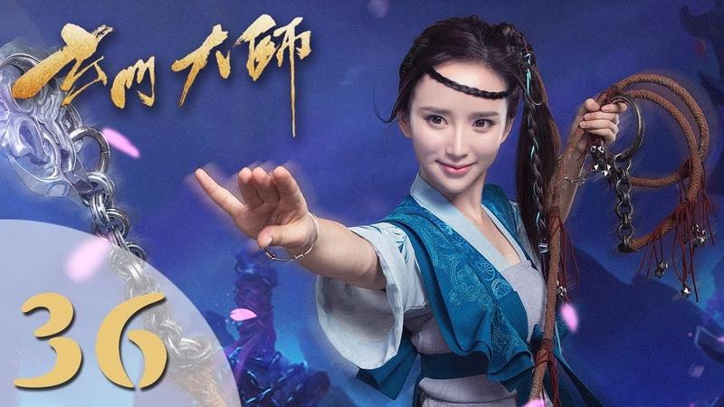【玄门大师】(ENG SUB) The Taoism Grandmaster 36 热血少年团闯阵救世(主演:佟梦实、王秀竹、3